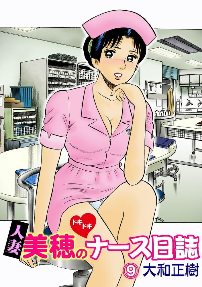 人妻美穂のドキドキナース日誌【完全版】 9話