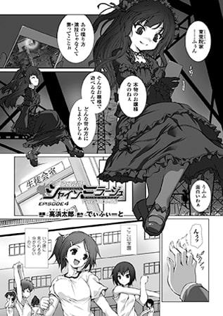 変幻装姫シャインミラージュ THE COMIC EPISODE4【単話】
