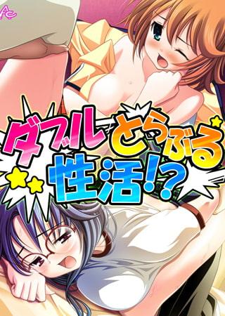ダブルとらぶる性活!? ~天然娘とメガネっ娘!~ 第1巻