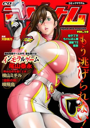 コミックマグナム Vol.20