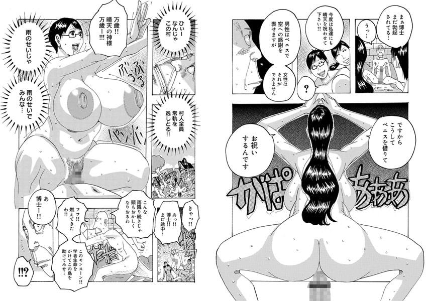 コミックマグナムX Vol.12