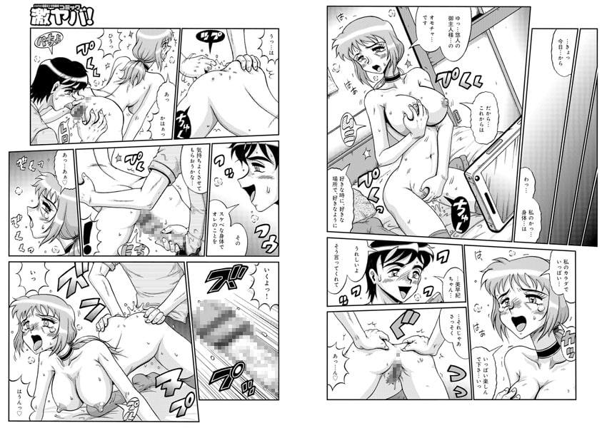 WEB版コミック激ヤバ! 94