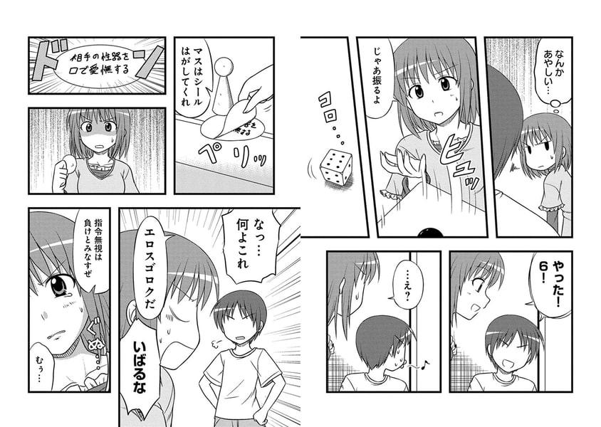 蜜愛ゲーム~カレが私をハメる罠~