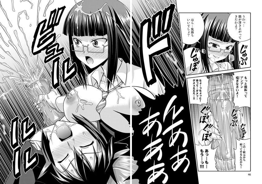 サド★部! ~S女に虐めヌかれ部♪~