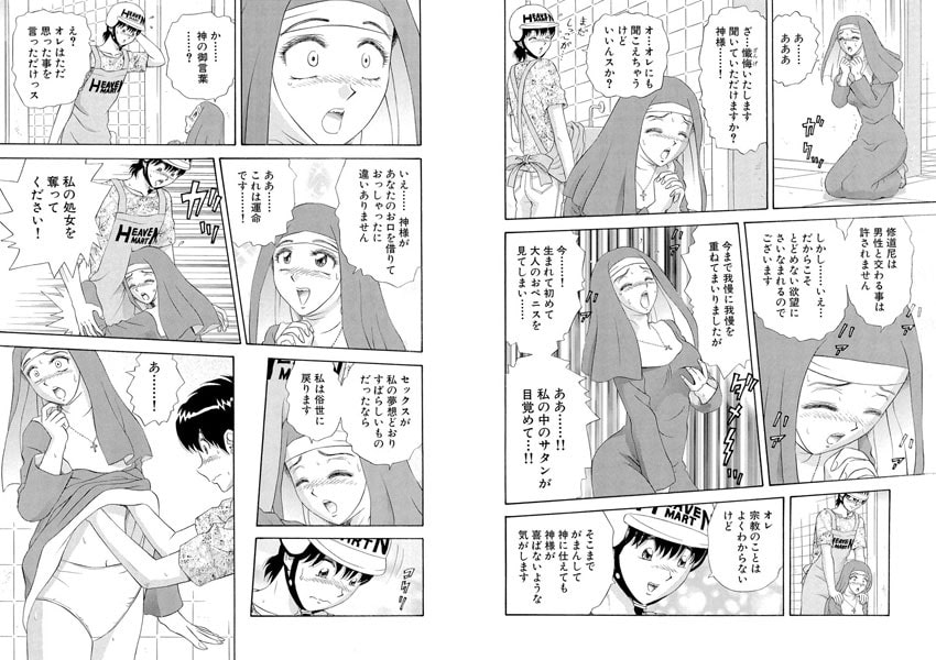 絶倫宅配エッチ~配達人VS職業美人のイキ勝負~