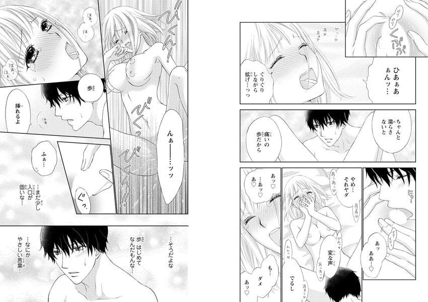 ぼんキュぼん男子! II~幼馴染が女体化!? 2巻