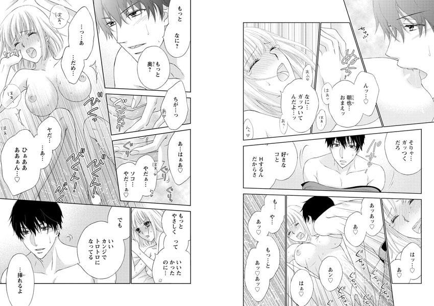 ぼんキュぼん男子! II~幼馴染が女体化!? 3巻