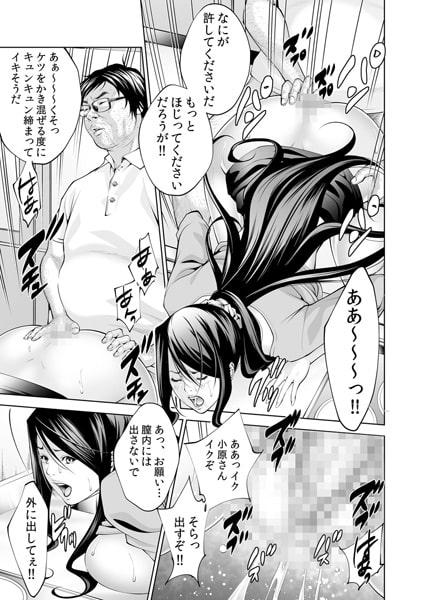 人妻ねぶり~淫らに熟した肉体は、官能的にイクッ! 5巻