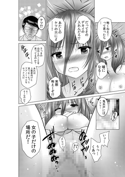 ヤンキー娘とセックス上等! ~生イキ処女JKを徹底指導~ 4巻
