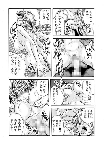 人妻淫獄~強制的に調教開発されるカラダ~ 12巻