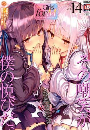 Girls forM vol.14