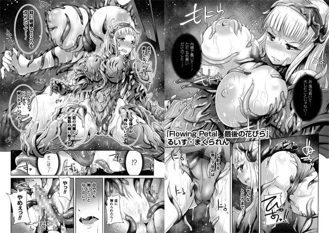 二次元コミックマガジン 触手鎧に全身を犯され無限絶頂! Vol.5のサンプル画像