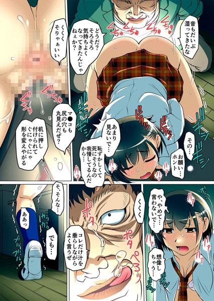 鬼畜女子寮の罠~ケダモノ達に犯される日々… 4巻