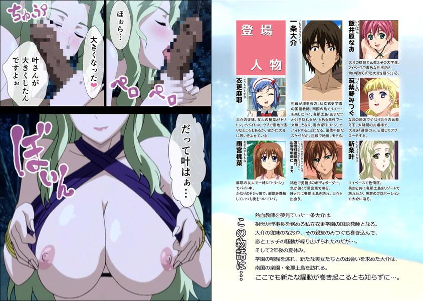 【フルカラーコミック】リゾートBOIN 第5話