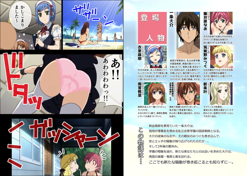 【フルカラーコミック】リゾートBOIN 第7話