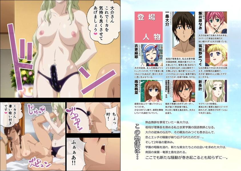 【フルカラーコミック】リゾートBOIN 第8話
