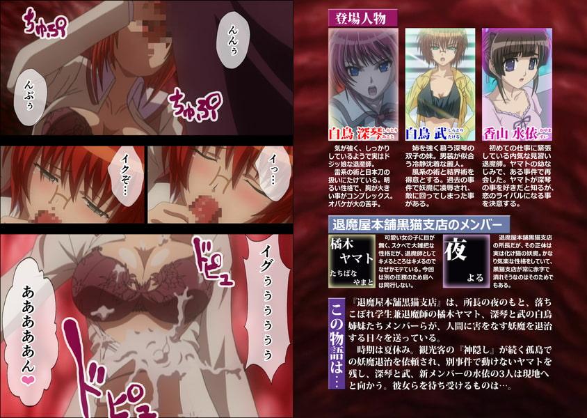 【フルカラーコミック】淫妖蟲 蝕 第3話