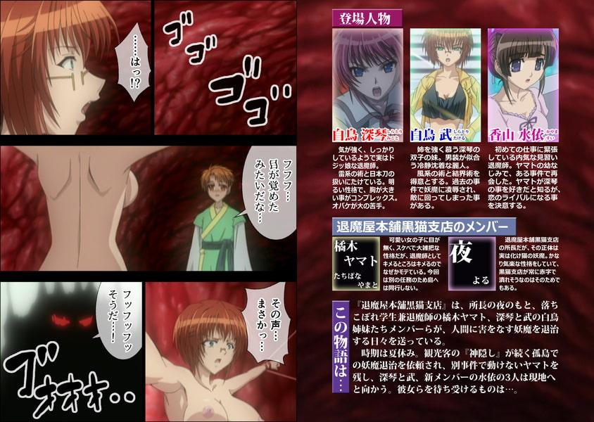 【フルカラーコミック】淫妖蟲 蝕 第6話