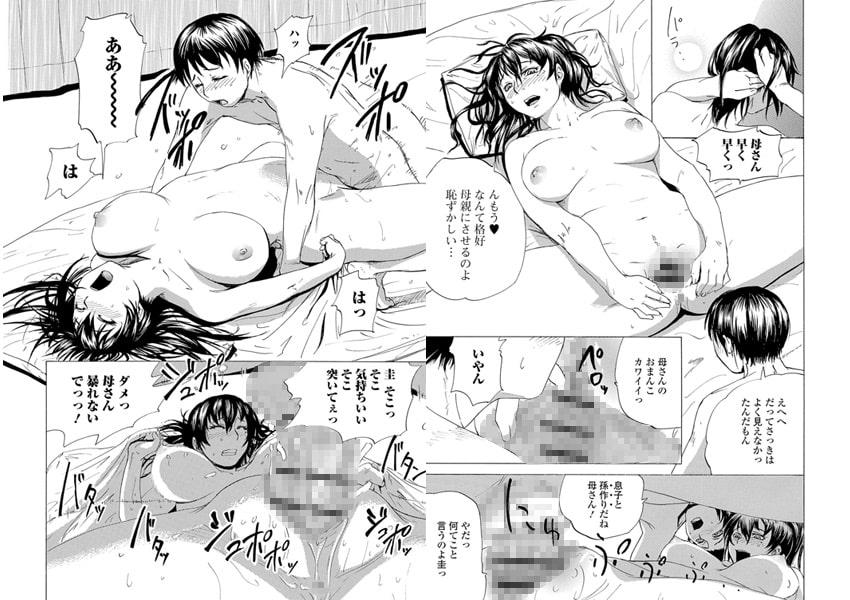 Webコミックトウテツ Vol.12