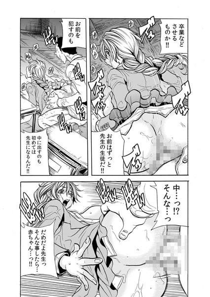 人妻淫獄~強制的に調教開発されるカラダ~ 13巻