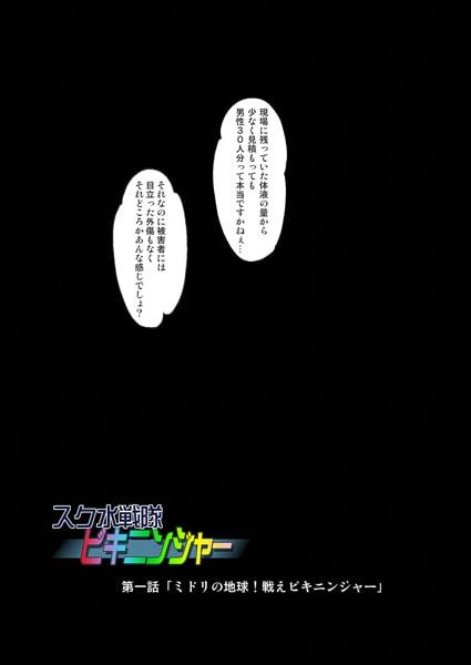 スク水戦隊ビキニンジャー(フルカラー版)
