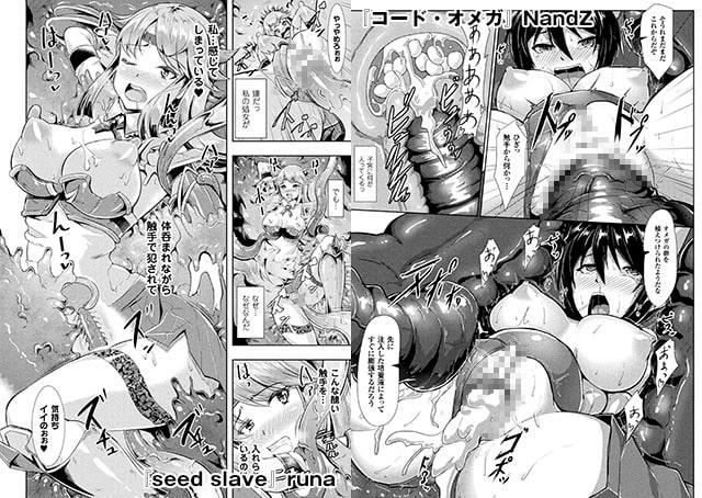 二次元コミックマガジン 丸呑み孕ませ苗床アクメ! Vol.2