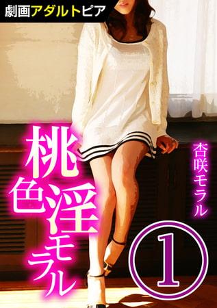 桃色淫モラル (1)