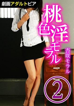 桃色淫モラル (2)