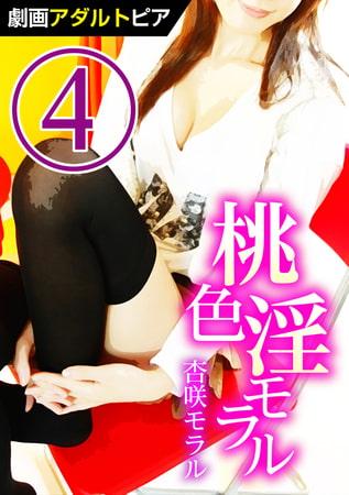 桃色淫モラル (4)