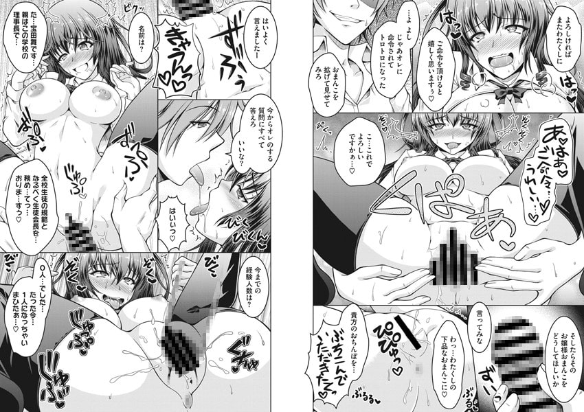 コミックメガストアDEEP Vol.006