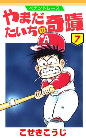 一番好きな野球漫画の話『ペナントレース やまだたいちの奇蹟』