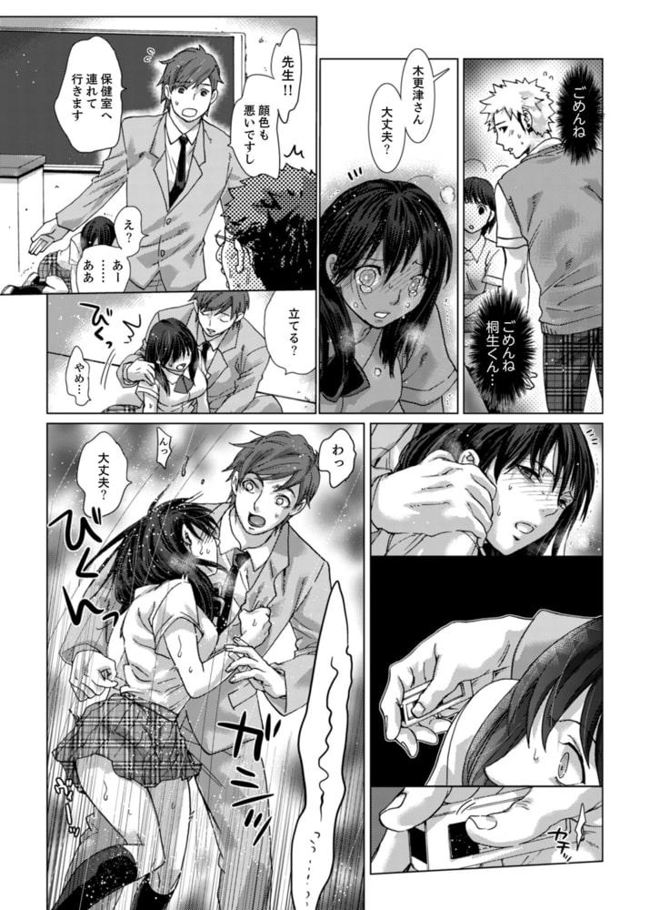 初SEXは姉の彼氏~ダメ、お姉ちゃんの隣で出さないで…! 10