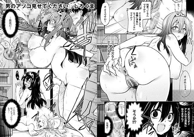 二次元コミックマガジン エロビッチに寝取られた男たちVol.1