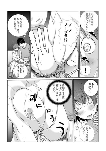 女友達と宅飲みエッチ! ~ノーブラ巨乳をしれっとモミモミ~(3)