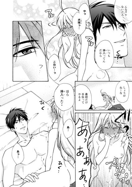女体化ヤンキー学園☆オレのハジメテ、狙われてます。(14)