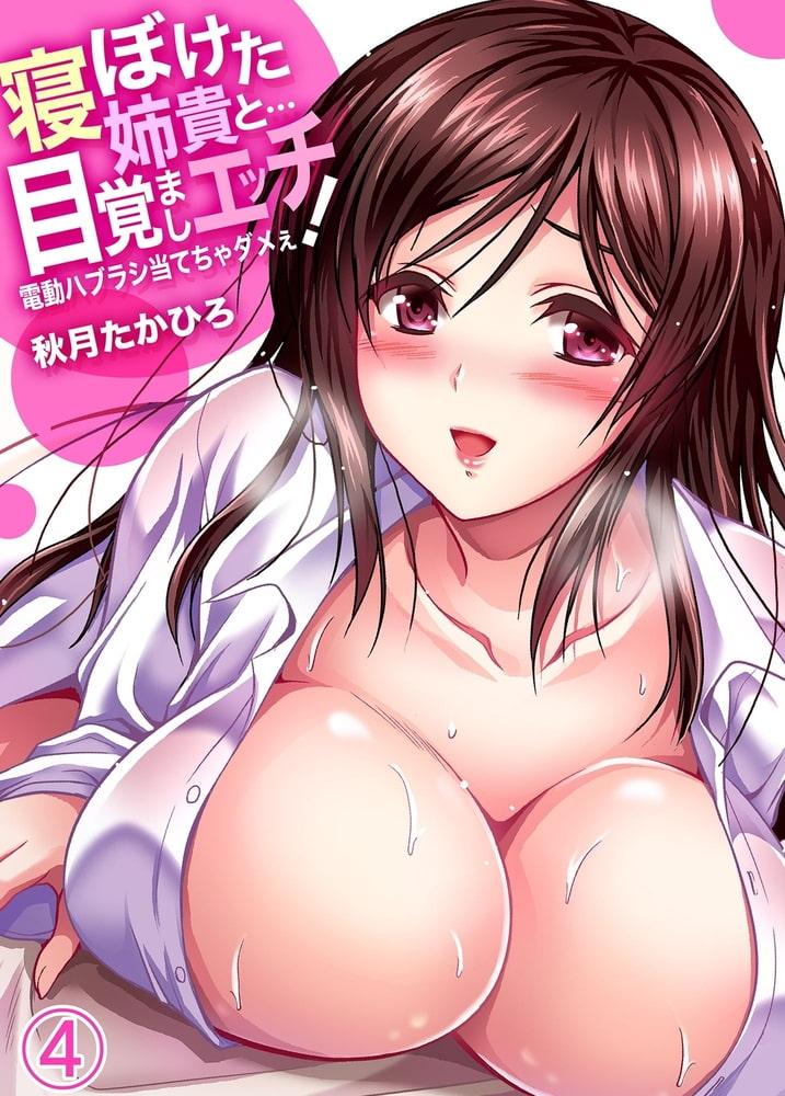 寝ぼけた姉貴と…目覚ましエッチ! ~電動ハブラシ当てちゃダメぇ 4