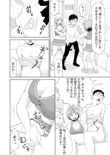 泥酔オンナ~やっぱりお持ち帰りするオレ…(5)