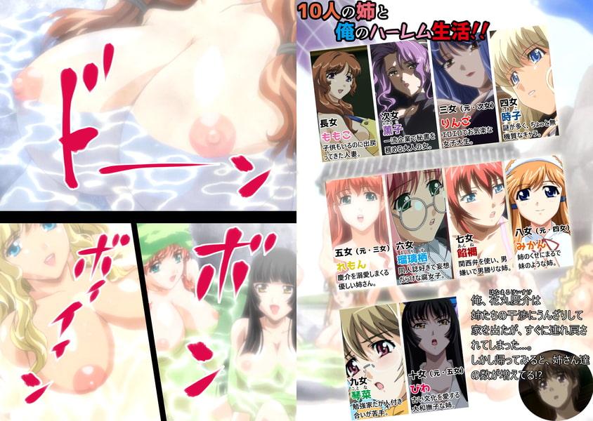 【フルカラーコミック】姉とボイン 第1話