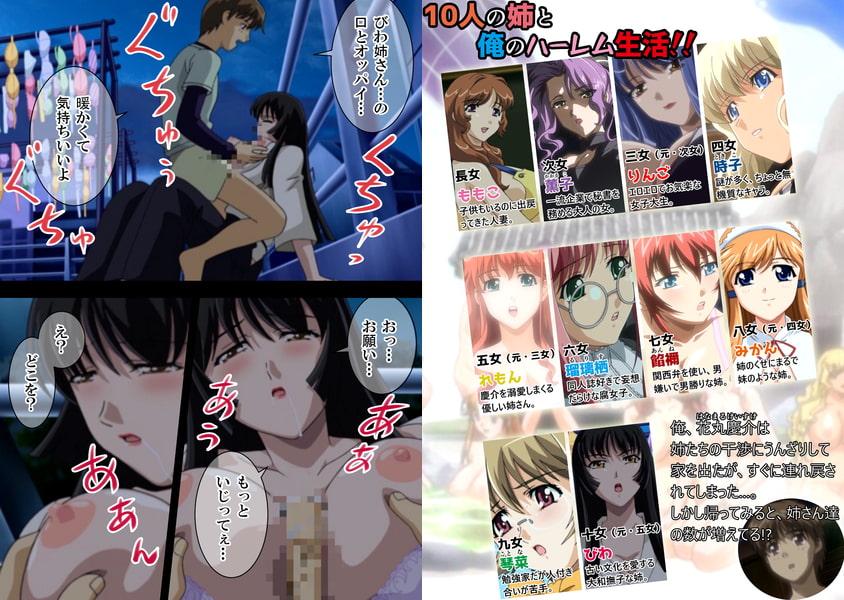 【フルカラーコミック】姉とボイン 第2話