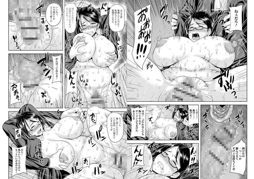 にょたいか・リョージョク!!