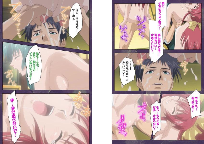 【フルカラー成人版】凌辱人妻温泉 第二話