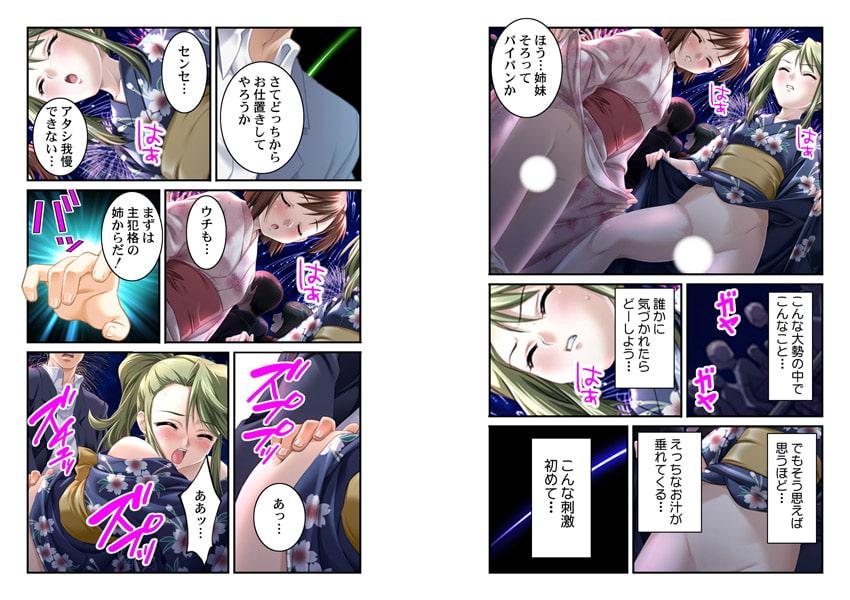 お仕置き痴漢電車~スゴ腕教師がイクーッ!~ 1巻