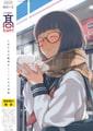 COMIC 高 2017年3月号(Vol.13)