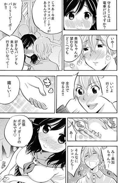 うっかりハメちゃう密着通学 ~妹の友達を守るつもりが…ズルッと奥まで!~(3)