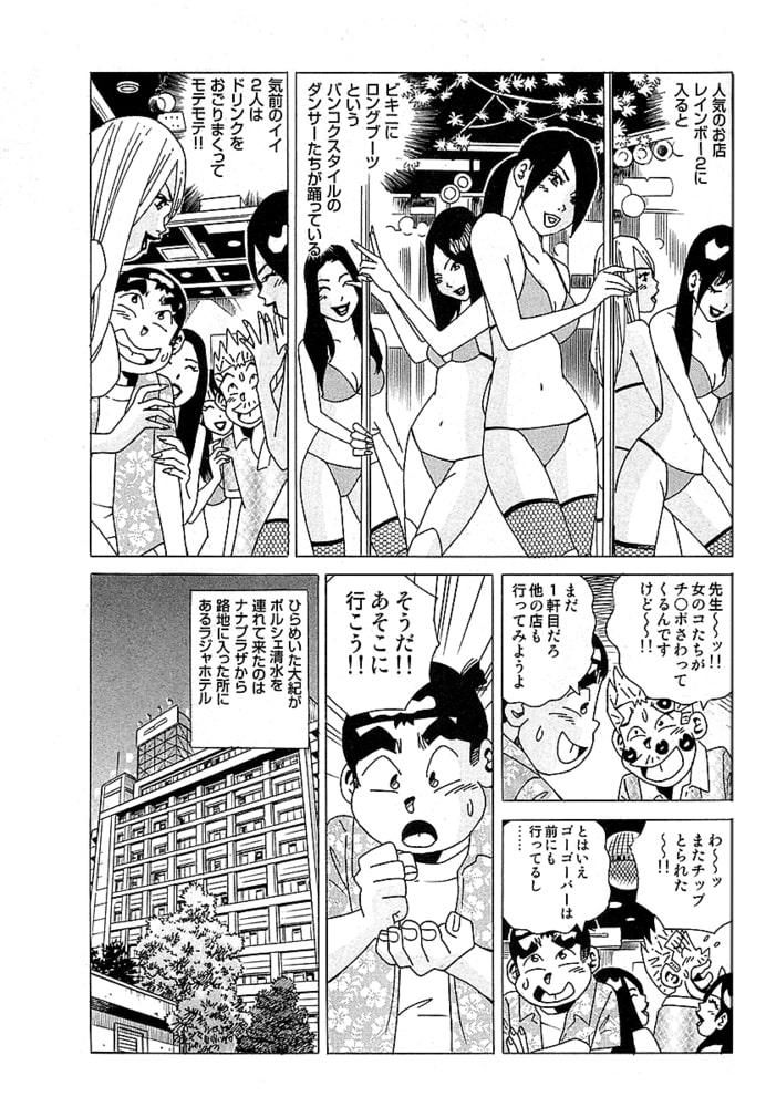山崎大紀のアジアン美女めぐり