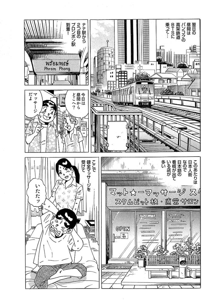 山崎大紀のアジアン美女めぐり パート1 タイランド フィリピン編のサンプル画像9