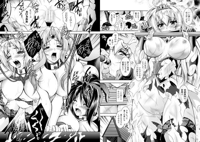 魔悦に堕ちた王国 ~王女淫辱~のサンプル画像
