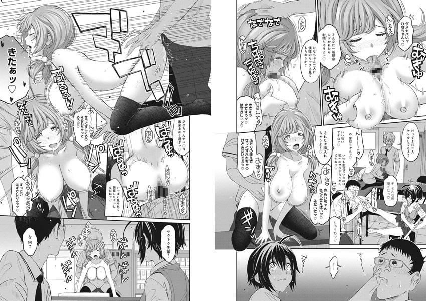 ヒナミックス(1)【合本版】