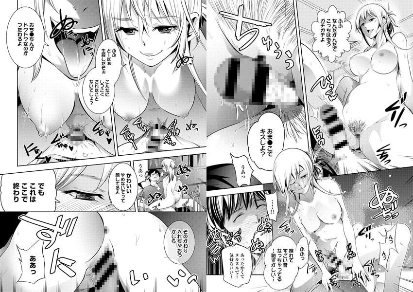 3姉妹アプリ 心も肉体も弄ばれる俺って!! 上【合本版】