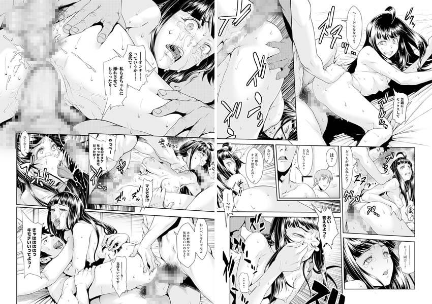 ちんぽつき いじめられっ娘 第9話【単話】のサンプル画像